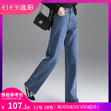 Yiyang Jeans Female Fall 2019 Korean Version Loose Panya Father's Broad-legged Pants Winter Straight Tug Floor Trousers Female High Waist
