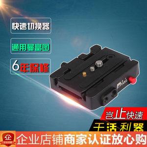 捷洋 JY0517HP 短 快装板通用底座 曼富图 500ah 701快速切换板夹