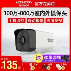 海康威视高清网络监控摄像头红外夜视室外手机远程监控器