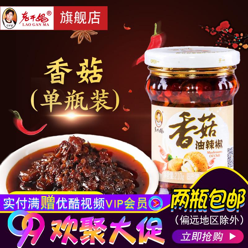 贵州风味特产老干妈 香菇酱 香菇油辣椒210g瓶辣酱辣子酱