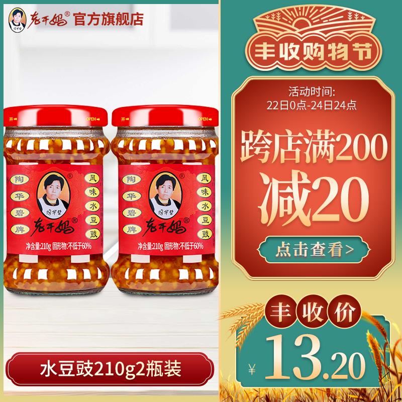 贵州特产陶华碧老干妈风味水豆豉凉拌蘸水沾水调味料酱