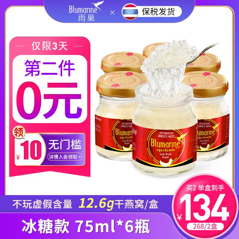 【保稅速發】泰國雨巢冰糖即食燕窩正品 孕婦營養滋補品75ml*6瓶