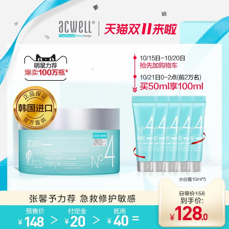 【10.21预售开抢】acwell艾珂薇n4面霜补水保湿舒缓修护过敏感肌