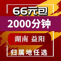 湖南省益阳移动奶牛卡移动中国移动电信联通无限流量630g大帝王卡