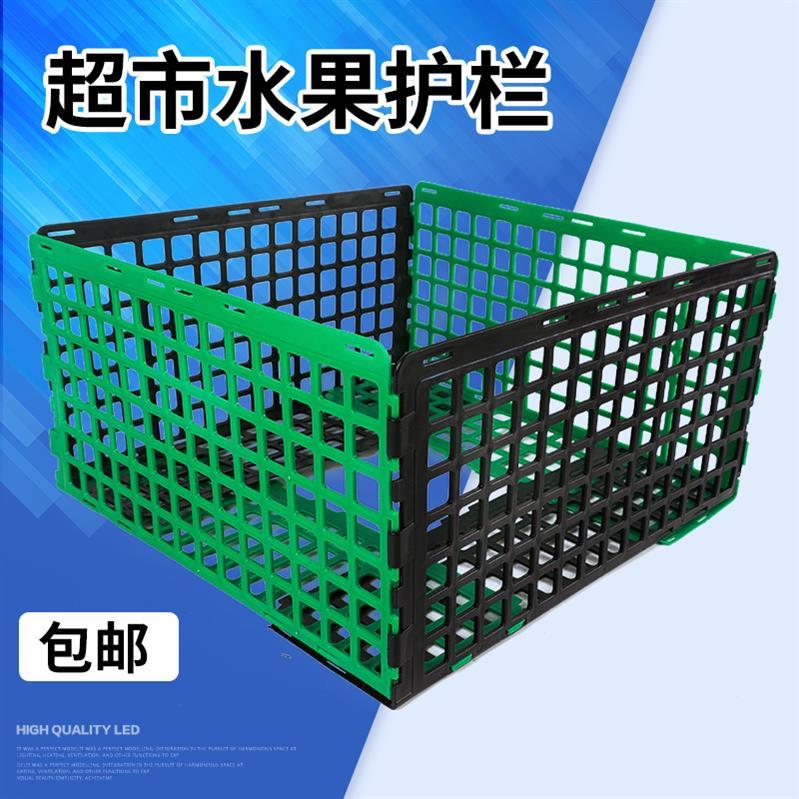 超市护栏生鲜隔板超市堆头塑料围栏果蔬护栏蔬菜围栏水果护栏边框