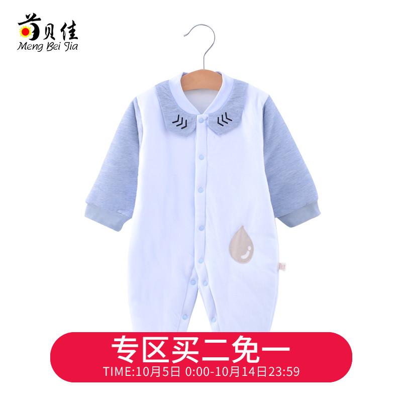 萌贝佳新款长袖0-24个月男女哈衣(用51元券)