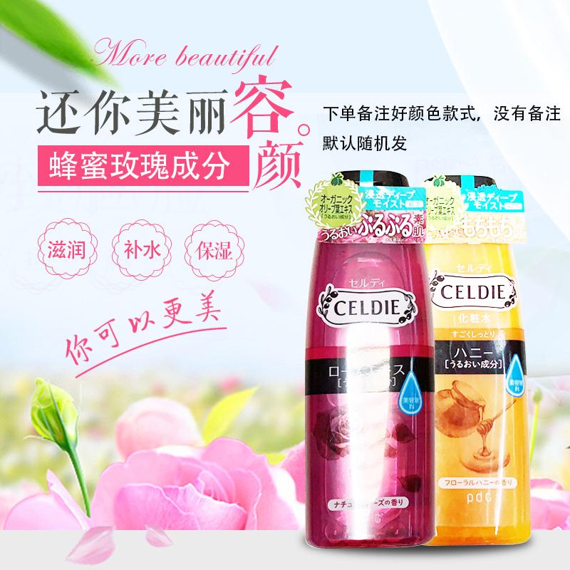 日本pdc碧迪皙欣香蜂蜜保湿滋养玫瑰精华化妆水精华液爽肤水优惠券