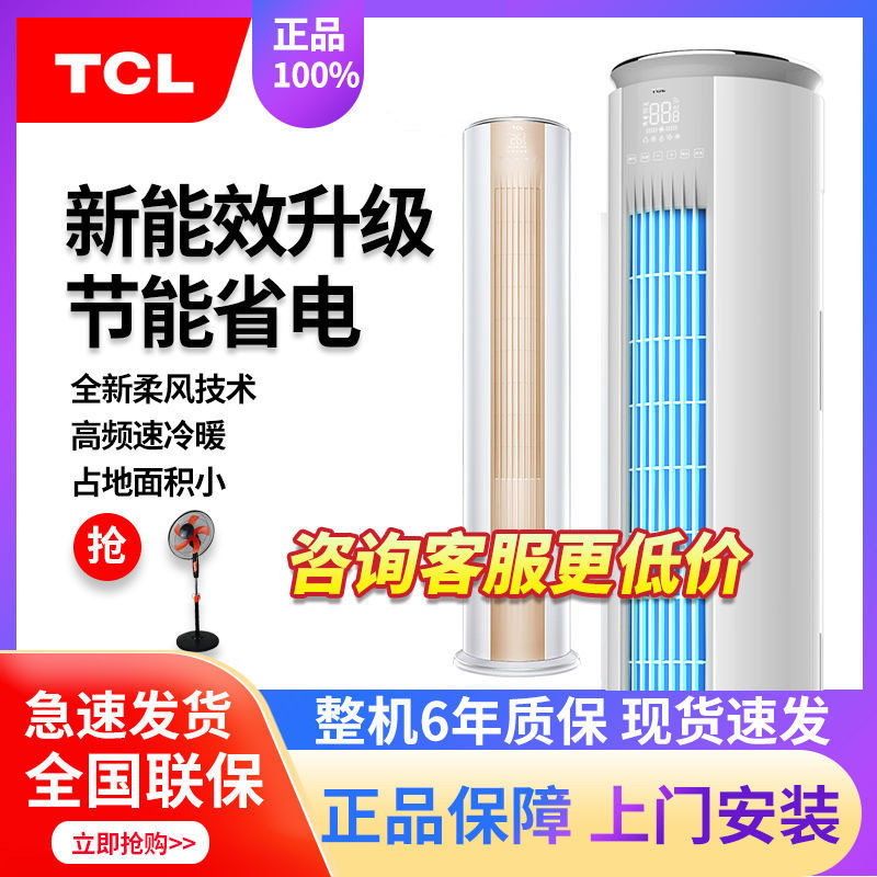 TCL air conditioner cabinet 2 pcs, 3 PCs, energy-saving, frequency conversion, class I, household cooling and heating, vertical living room, class III, energy efficiency column