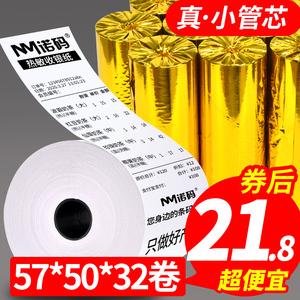 58mm热敏收银纸小卷57x50x60x30 po