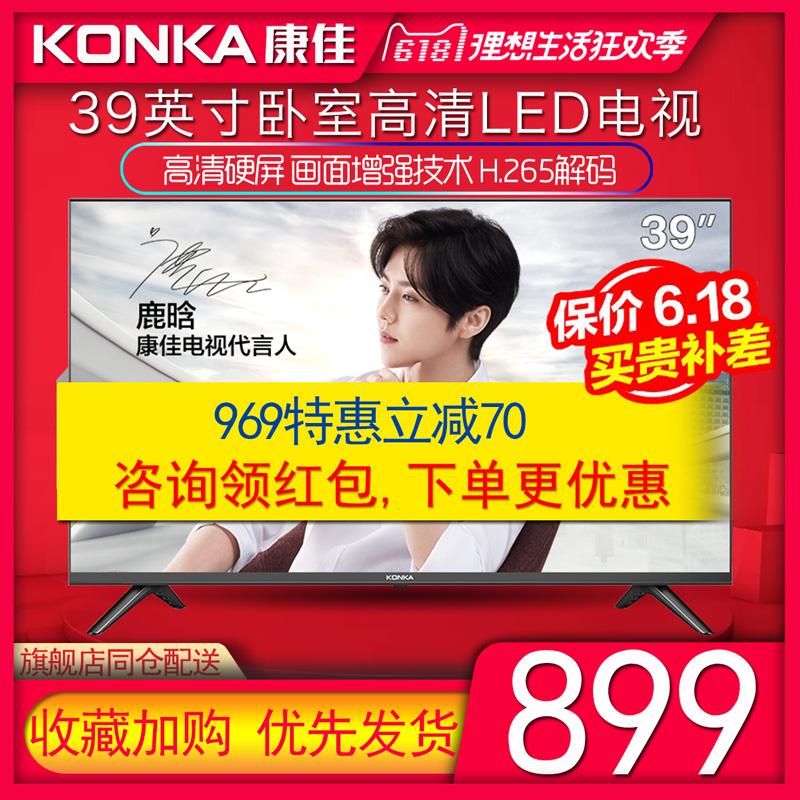 Konka/康佳 LED39E330C 39英寸高清蓝光节能平板液晶电视机特价40