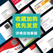 (Century Kaiyuan) print business card production Free design creative high PVC Custom Print advertising card file business personality QR Code two-sided personal publicity experience card customization to do