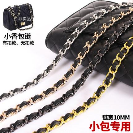 小香风链肩带女包带背包链流浪包链子高档金属链条单买单肩斜跨带