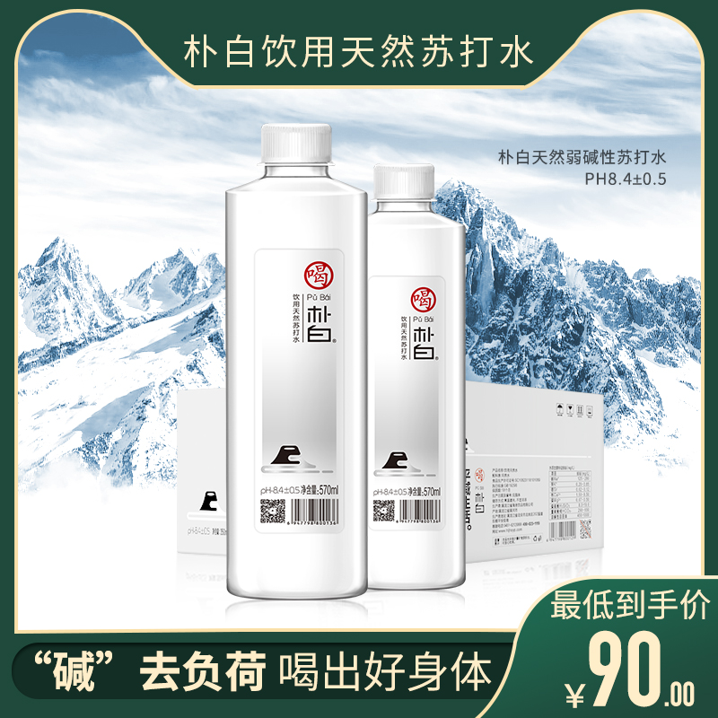 Haishengpubai natural soda water gas free sugar free drinking water alkali water mineral water 570ml * 15 bottles