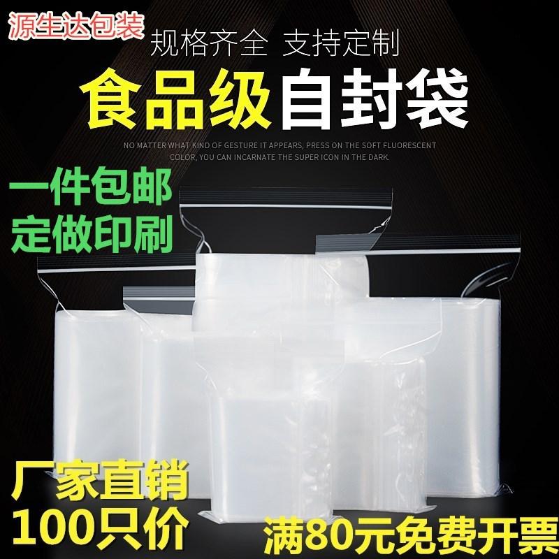 自封袋定制印刷透明食品分装袋密封袋塑封口袋加厚塑料包装袋批发