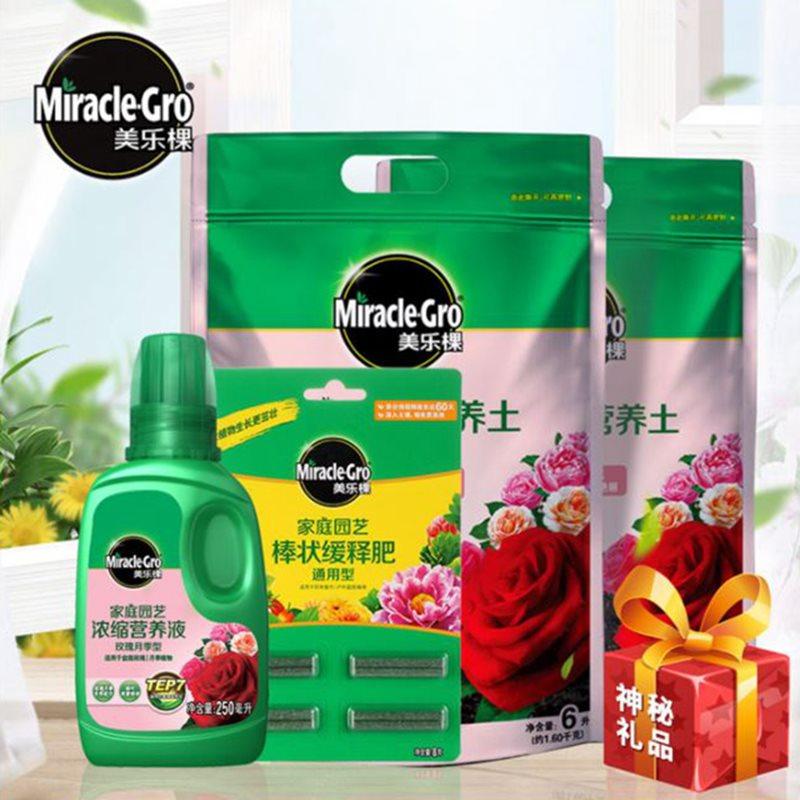 家庭园艺玫瑰月季型营养土营养液肥料棒状缓释肥套装