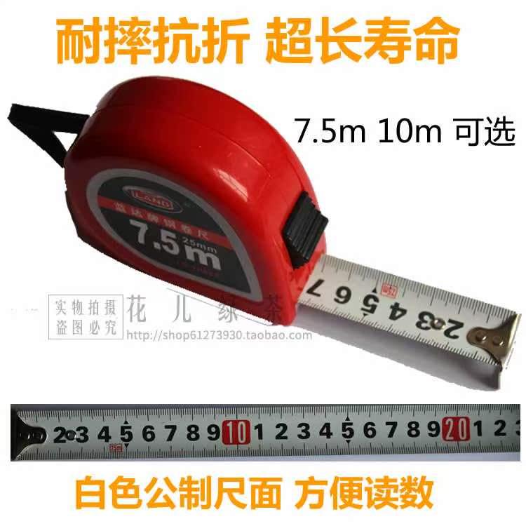 蓝达抗磨耐摔卷尺防水防锈10米 7.5m高档不锈钢卷尺加厚加硬