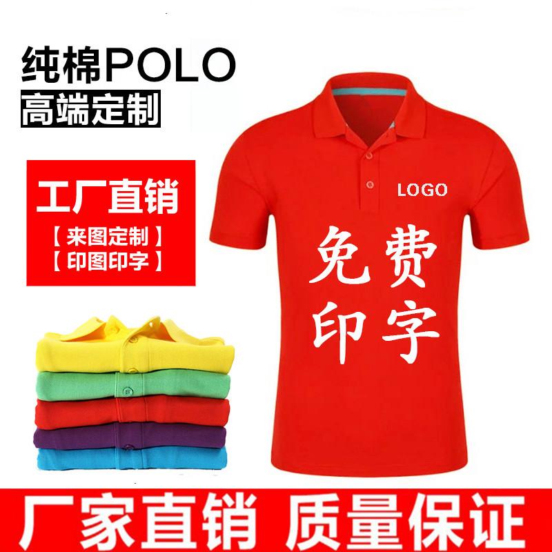Summer cotton round neck short sleeve T-shirt parent-child couple half sleeve custom team dress printed logo