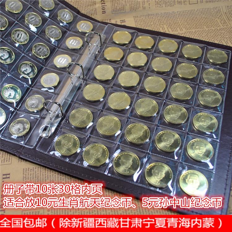 Бесплатная доставка кожа шитье монета собирать книга годовщина валюта монета книга группа 10 чжан монета с отрывными листами добавка бумага валюта с отрывными листами
