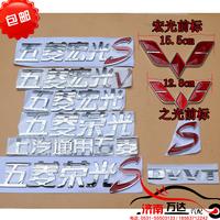 Wuling hongguang S слава S товарный знак после окончания ворота товарный знак ремонт осень имя гора бог логотип летописи после окончания ворота товарный знак паста