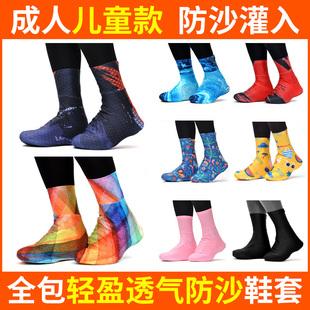 户外徒步沙漠防沙鞋套男女儿童腿套轻透全包脚套戈壁比赛定制装备