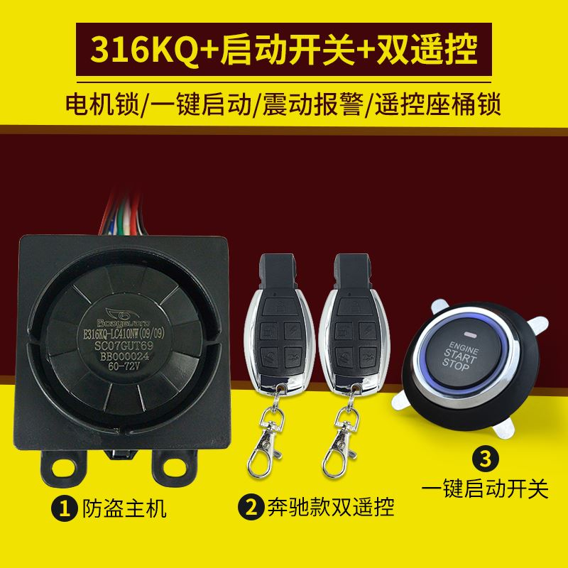 New bodyguard electric car one button start electric motorcycle refitting silent burglar alarm tricycle remote control cushion