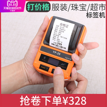 Yi and Pricing Machine coding machine Price Automatic clothing store jewelry tag hit price tag machine handheld portable Bluetooth label printer manual supermarket production date coding device