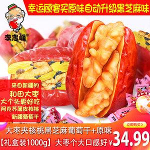 李忠峰夹核桃黑芝麻新疆抱抱葡萄干