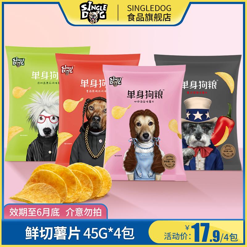 薯片网红小零食45g*4大礼包散装自选超大包整箱膨化小吃休闲食品