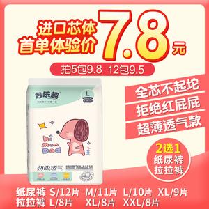 领5元券购买妙乐趣尿不湿透气纸尿裤S/M/L/XL/XXL婴儿尿裤男女宝宝超薄拉拉裤