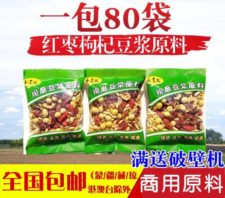 辛老太五谷现磨豆浆原材料红枣枸杞豆浆料包小袋装商用熟早餐80袋