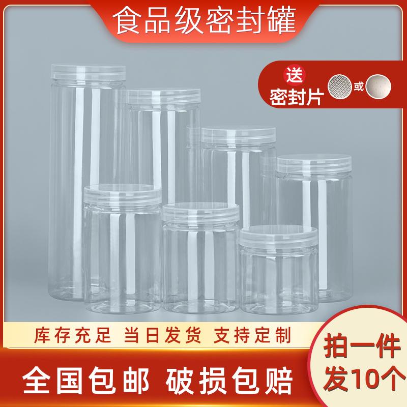 透明盖pet密封罐空塑料瓶子食品级包装桶圆形广口糖果饼干收纳罐