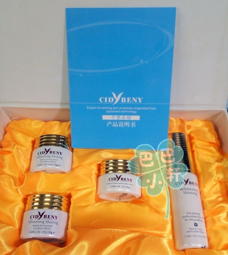 Special package mail Qiandai Bingyan white Jingxuan Personal Care Set 4 pieces for skin lightening