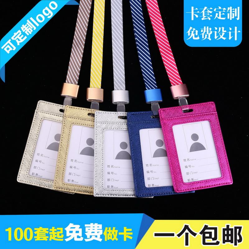 牛皮材质工作证真皮厂牌套胸卡挂牌胸牌吊带证件卡套挂绳门禁皮套