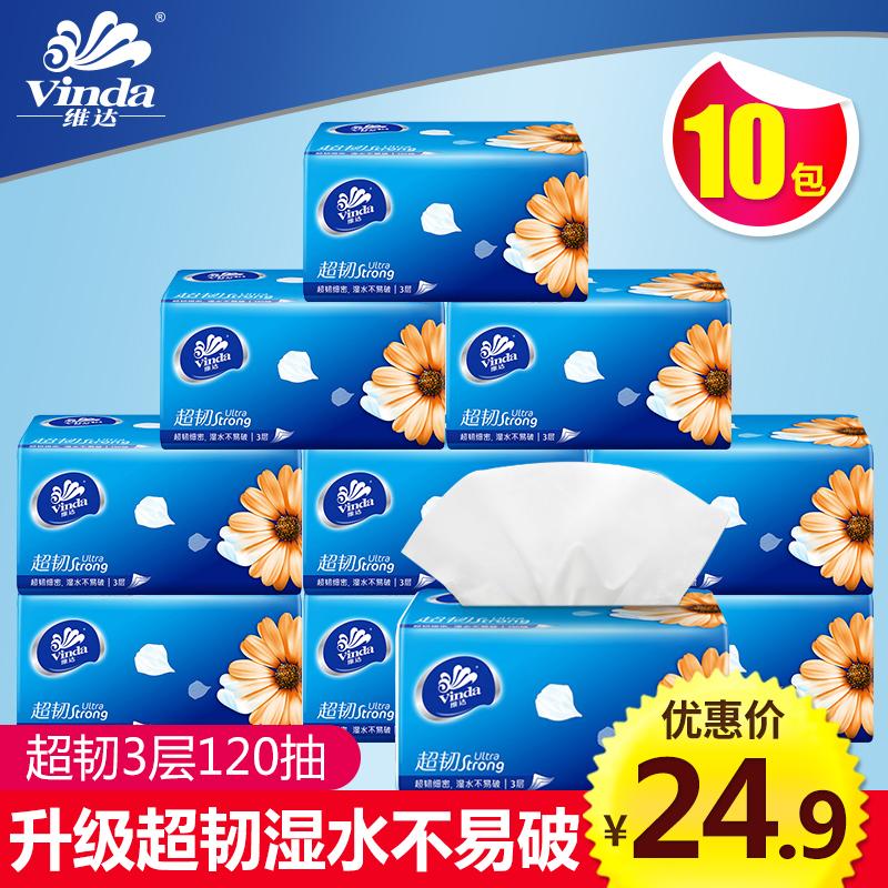 满43.00元可用18.1元优惠券维达整箱家用家庭装实惠装抽卫生纸