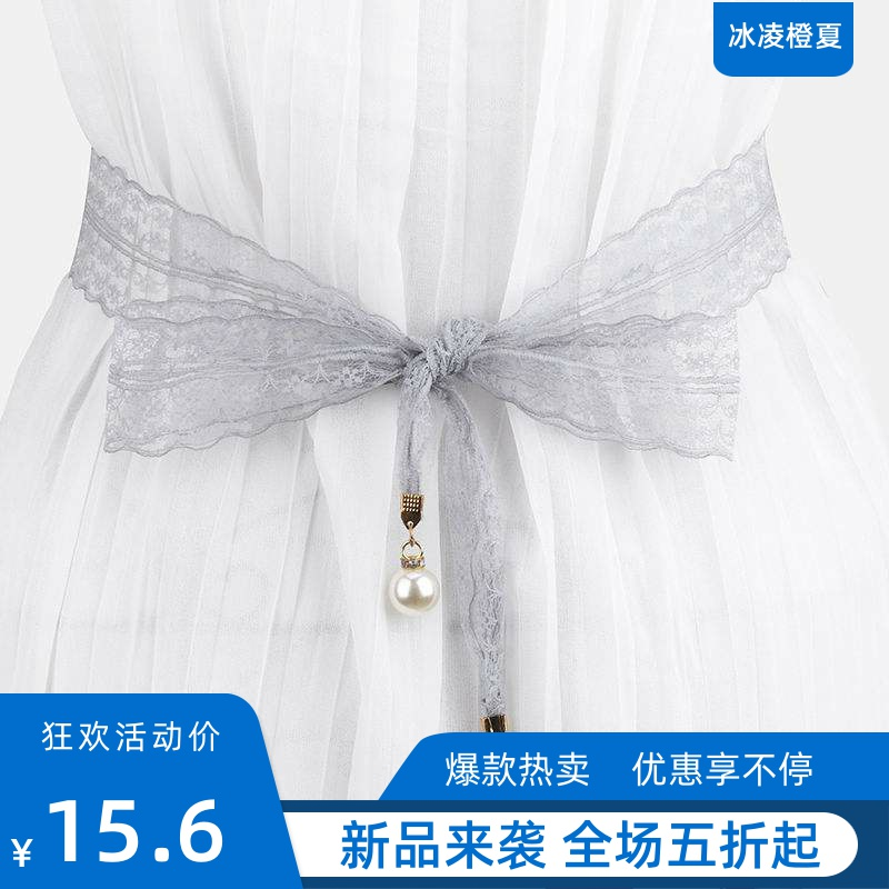 Womens lace belt decoration simple and versatile Korean waist rope ribbon with dress thin belt pearl waist chain
