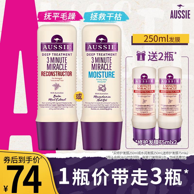 Aussie白袋鼠发膜250ml正品修护发膜干枯发 改善毛躁护发素倒膜
