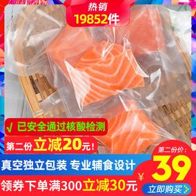 辅食婴幼儿冰鲜中段200g新鲜三文鱼
