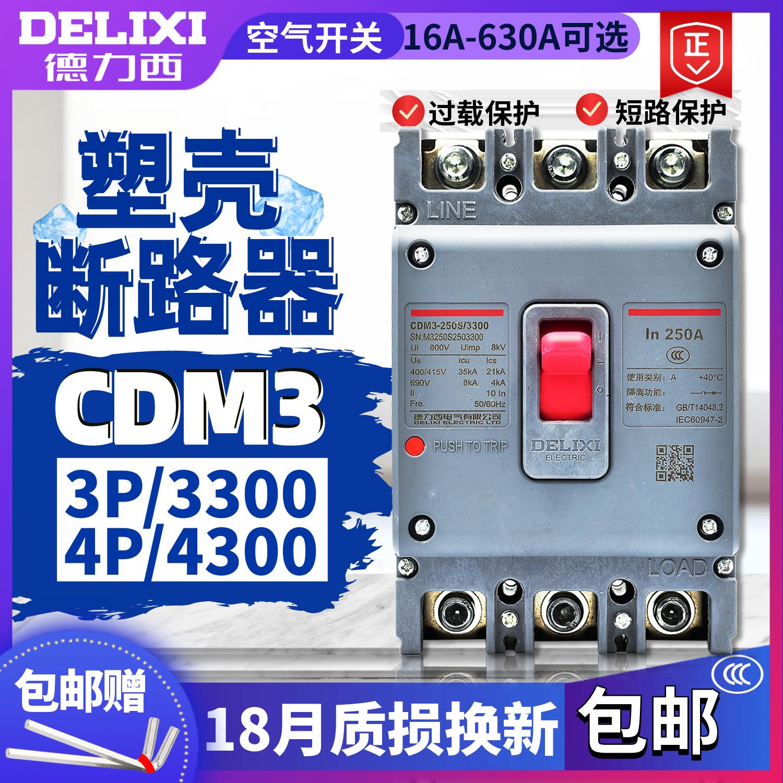 Автоматические выключатели тока Артикул 534300491698