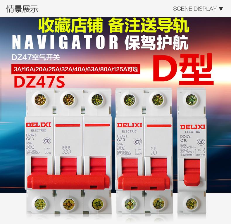德力西空气开关DZ47-63 1P 2P 3P 10A 16A 20A 25A 32A断路器D型