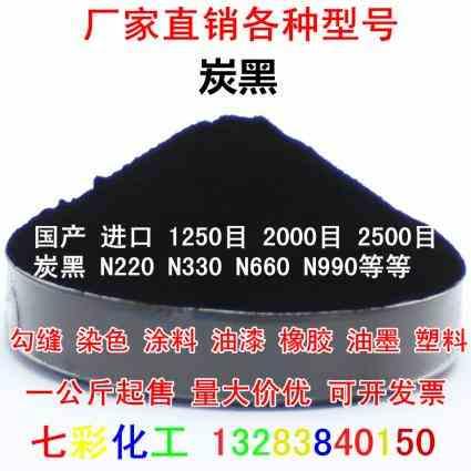 炭黑色素炭黑高色素炭黑油漆油墨塑料橡胶勾缝剂碳黑N330N660N990