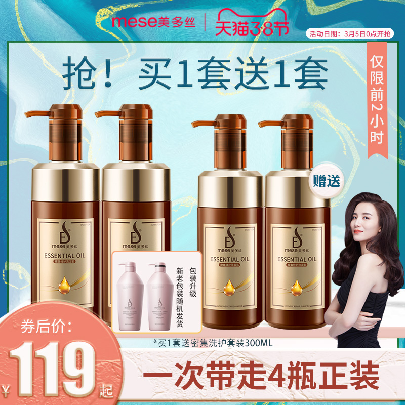 Meiduosi official flagship store official website Shampoo Conditioner Set 550ml 2 bottles ginger hair firming, dandruff removing and silky