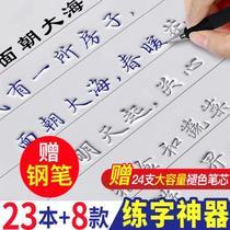 钢笔字帖临摹书法小学生手写男生字贴楷体高中生硬笔行草练习女生