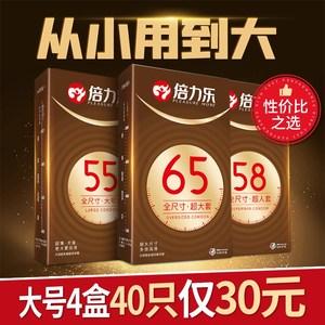 倍力乐58mm大号避孕套55加大码60超大65安全套超薄型0.01男用正品