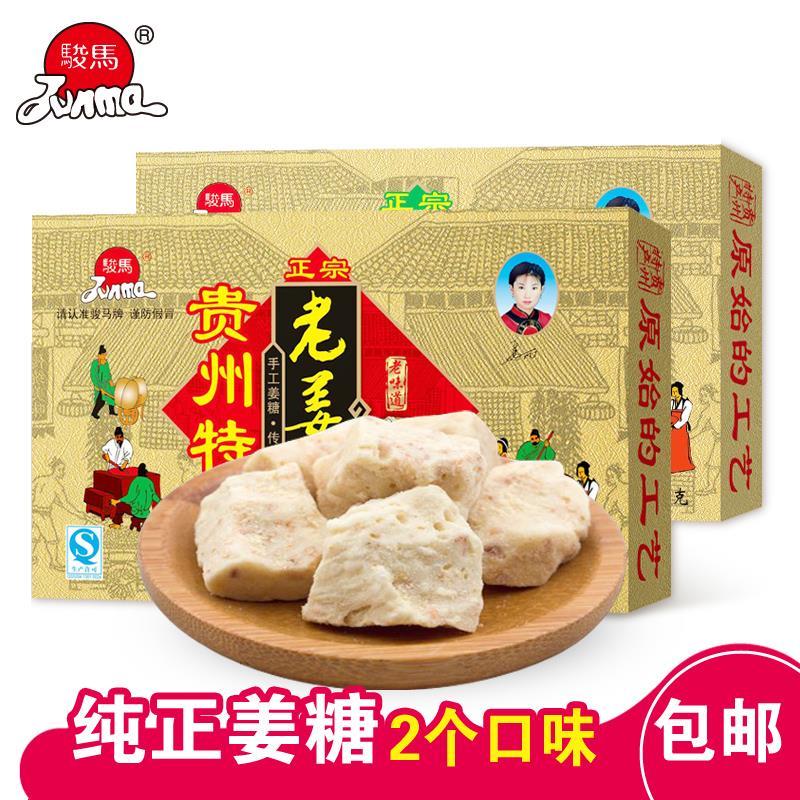贵州特产姜糖块正宗纯手工芝麻姜汁糖老姜糖小吃生姜糖软糖包邮