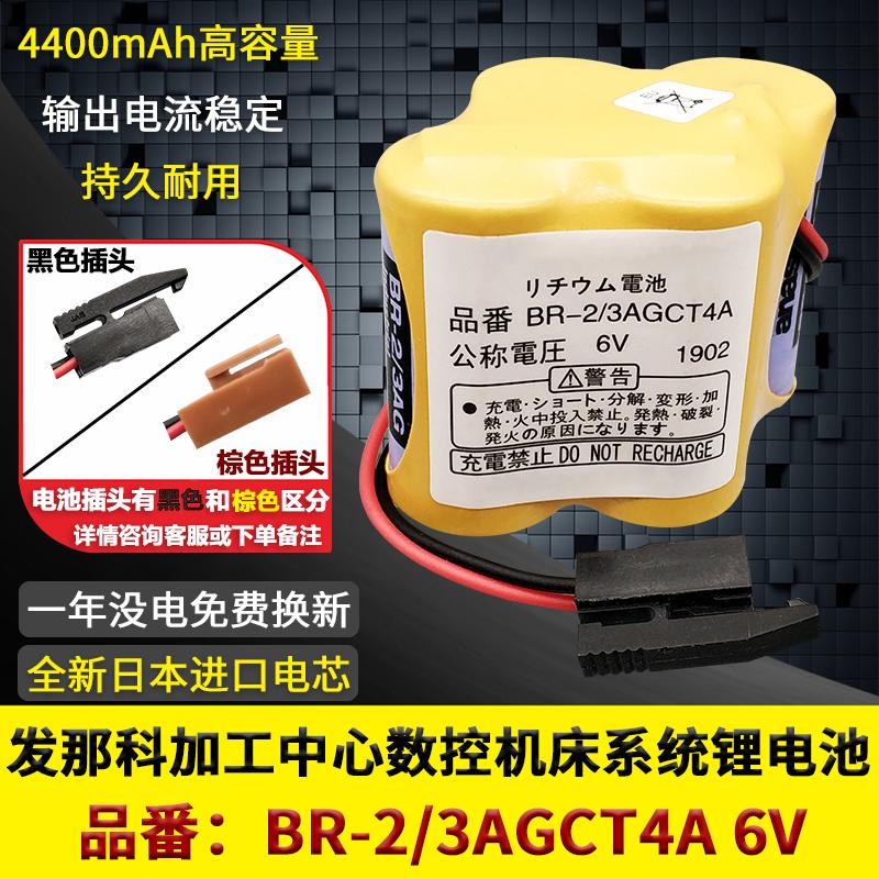 原装发那科BR-2/3AGCT4A 6V法兰克数控机床加工中心FANUC系统电池