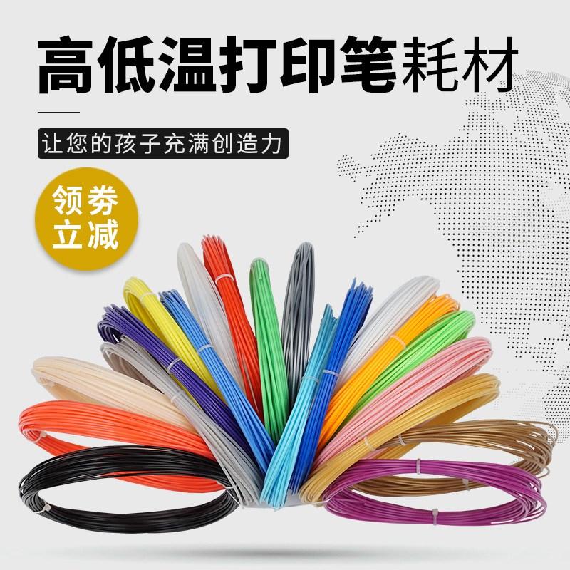 适用3D打印笔材料高温PLA ABS耗材 1.75mm PCL环保低温耗材儿童3d