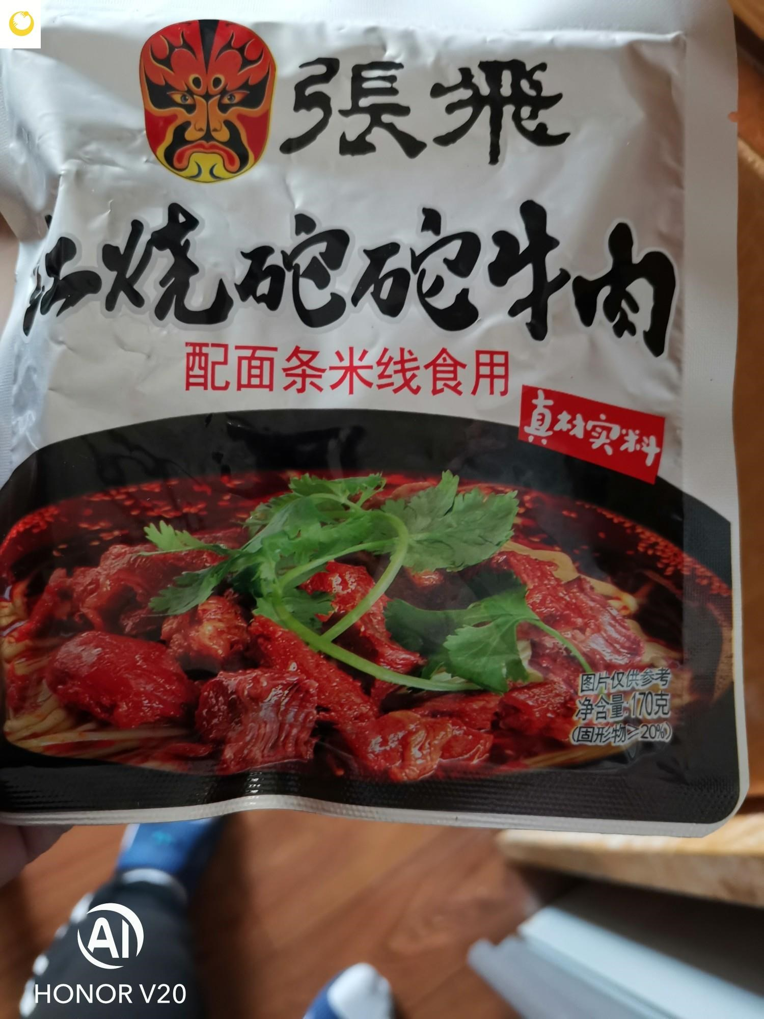 张飞坨坨牛肉四川成都特色拌面调料包 小袋装小吃牛肉酱拌饭料