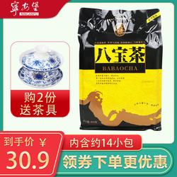 八宝茶 宁夏特产 银川小袋装盖碗茶真空八宝茶三泡台宁安堡八宝茶