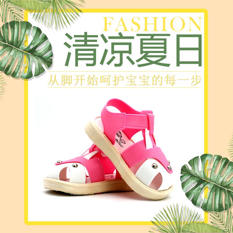 萌颖儿童凉鞋宝宝女夏季公主鞋男童包头1-3岁小孩鞋子防滑软底