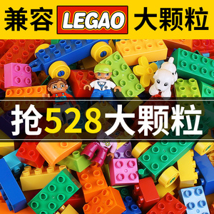 兼容乐高大颗粒益智力拼装儿童玩具